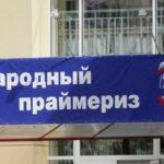 "United Russia's ""People's Primaries"""