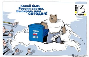 """""""We should choose today, what will be Russia's future tomorrow"""" and represents the United Russia Party's bear, carrying sword with caption """"my choice"""" guarding """"Elections 2016"""" ballot box against foreigners (Vk.com/13studiya, September 17, 2016)"""