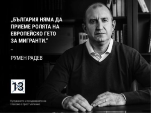 """Rumen Radev poster during the election race: """"Bulgaria will not take on the role of an European migrant ghetto."""""""